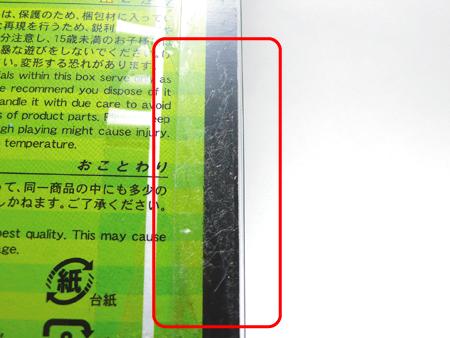 ベアブリックのブリスターケースに付いたセロハンテープ跡をキレイに除去する方法