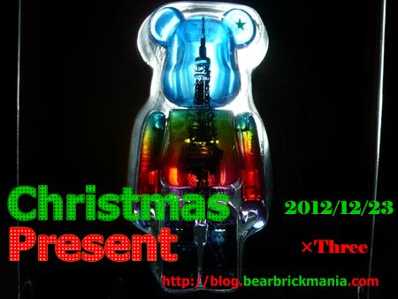 ベアークリスマス 2012 クリスマスプレゼント