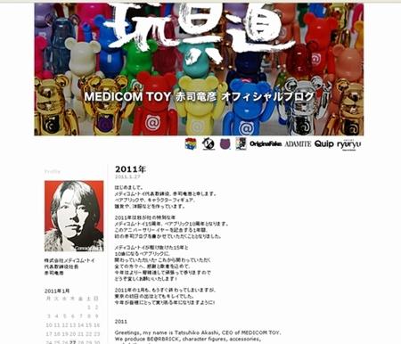 赤司竜彦オフィシャルブログ「玩具道」