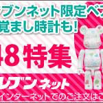AKB48 100% 400% ベアブリック(BE@RBRICK)[情報]