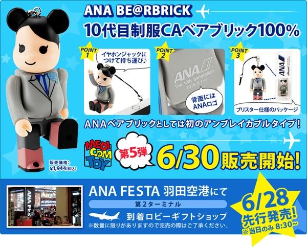 ANA 10代目 CA制服モデル ベアブリック (BE@RBRICK)