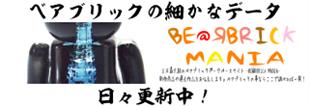 日本最大級のベアブリックデータベースサイト -BE@RBRICK MANIA- 新作商品や過去作品をお伝えします