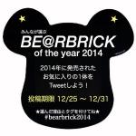 ベアブリック (BE@RBRICK) of the year 2014