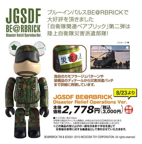 陸上自衛隊 JGSDF (Japan Ground Self-Defense Force) 災害派遣 Ver ベアブリック (BE@RBRICK)