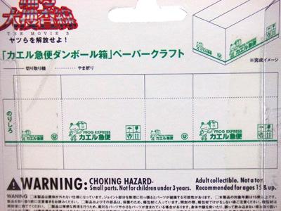 カエル急便(踊る大捜査線3) ベアブリック(BE@RBRICK)