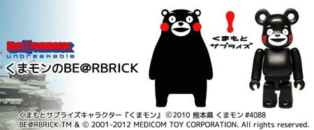 くまモン ベアブリック(BE@RBRICK)
