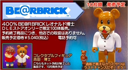 BE@RBRICK.com限定