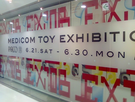 行ってきました!MEDICOM TOY EXHIBITION 08