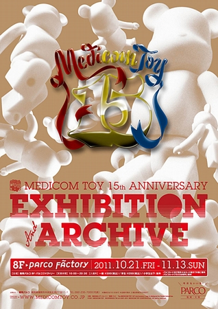 MEDICOM TOY 15th ANNIVERSARY EXHIBITION and ARCHIVE @福岡