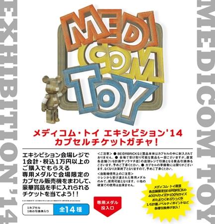 MEDICOM TOY EXHIBITION 14 開催記念キャンペーン ガチャガチャ