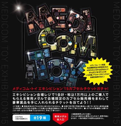 MEDICOM TOY EXHIBITION 15 開催記念キャンペーン