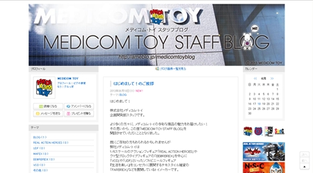 MEDICOM TOY STAFF BLOG