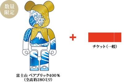 富士山 400% ベアブリック (BE@RBRICK)