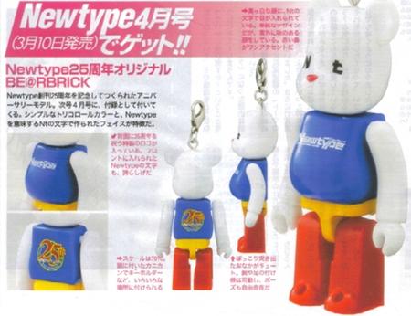 Newtype(ニュータイプ) 25th Anniversary 70% ベアブリック(BE@RBRICK)