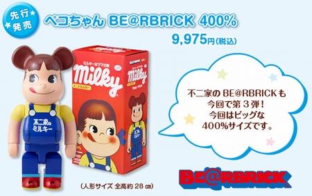 ペコちゃん 400% ベアブリック(BE@RBRICK)