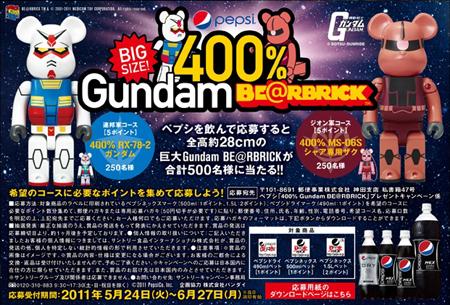 PEPSI NEX GUNDAM ガンダム 400% & シャア専用ザク 400% ベアブリック(BE@RBRICK)