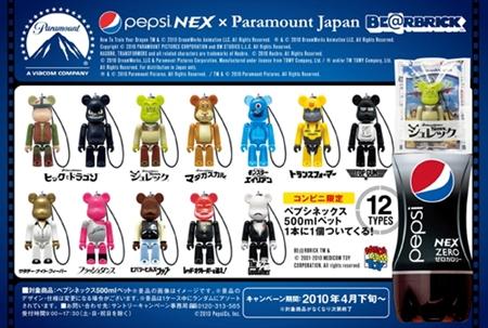 PEPSI NEX Paramount Japan 70% ベアブリック(BE@RBRICK)
