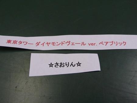 プレゼント 2010 後期[当選者発表]