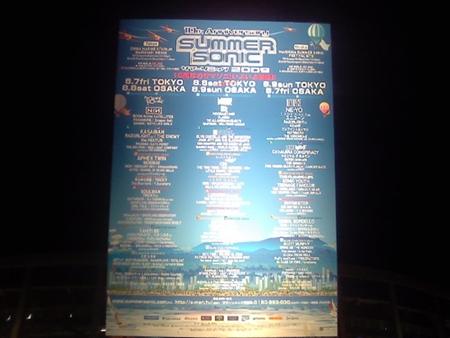 行ってきました!SUMMER SONIC 09