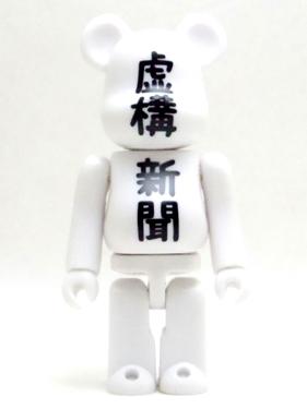 虚構新聞 シリーズ30 ベアブリック (BE@RBRICK)