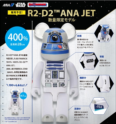STAR WARS R2-D2 ANA JET 100% 400% ベアブリック (BE@RBRICK)