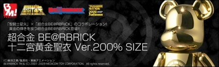 超合金 200% 黄金聖闘士十二宮 ベアブリック(BE@RBRICK)