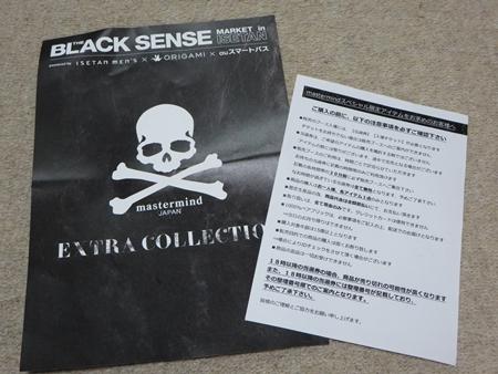 [レポート] THE BLACKSENSE MARKET mastermind JAPAN SENSE ベアブリック (BE@RBRICK)