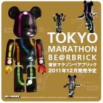 東京マラソン 2012 ベアブリック(BE@RBRICK)[情報]