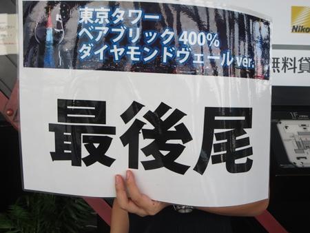 【レポート】 東京タワー ダイヤモンドヴェール Ver 400% ベアブリック (BE@RBRICK)