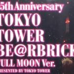 東京タワー FULL MOON Ver ベアブリック (BE@RBRICK) [一般発売]
