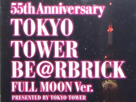 東京タワー FULL MOON Ver ベアブリック (BE@RBRICK)