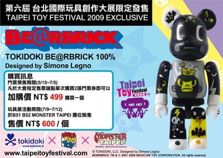 TAIPEI TOY FESTIVAL 09' Tokidoki 3rd 100% ベアブリック