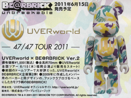 UVERworld Ver.2 ベアブリック(BE@RBRICK)