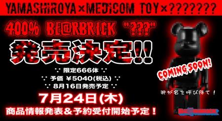 ヤマシロヤ & MEDICOM TOY ベアブリック(BE@RBRICK)