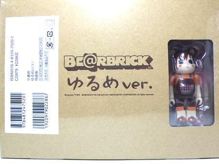 ゆるめいつ 相田ゆるめ ベアブリック(BE@RBRICK)